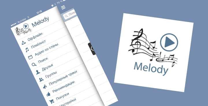 Для скачивания нужной песни надо зайти в приложение и авторизоваться во ВК