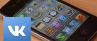 Приложение ВК для старого айфона