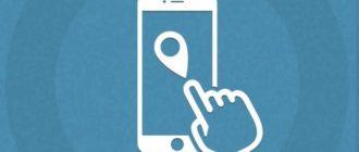 Что делать если вы не хотите, чтобы устройство собирало данные о ваших перемещениях?