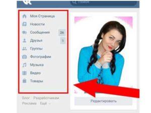 Как стать невидимкой ВКонтакте на айфоне