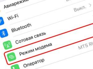 Три способа использования айфона в качестве модема